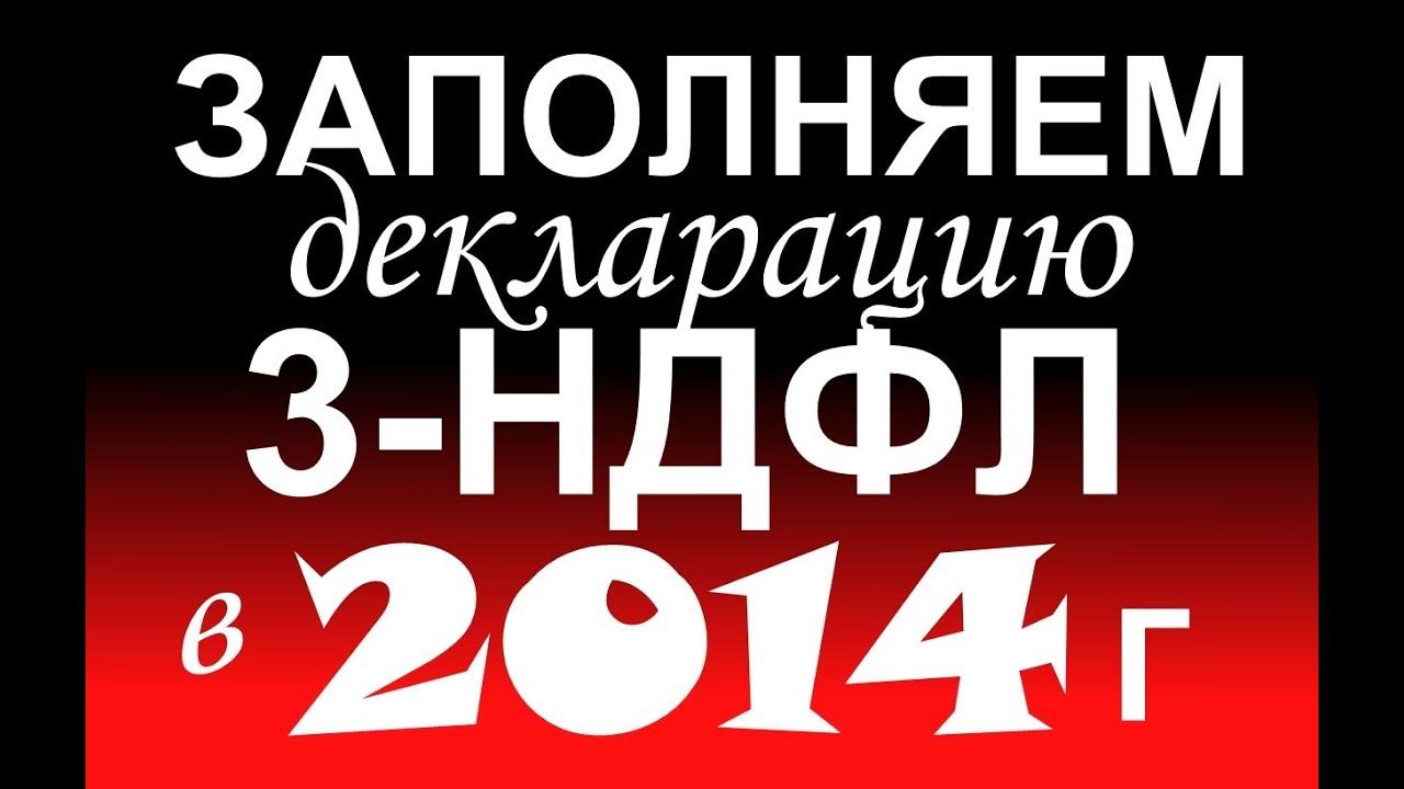 бланк декларации 3-ндфл за 2013 2014