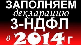 3-НДФЛ в 2015г.Как БЕСПЛАТНО ЗАПОЛНИТЬ ДЕКЛАРАЦИЮ за 2013 год