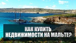 видео ПМЖ на Мальте за инвестиции