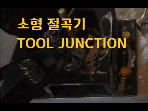 [making video], [DIY], [TOOL JUNCTION] 소형 절곡기, 굴곡기
