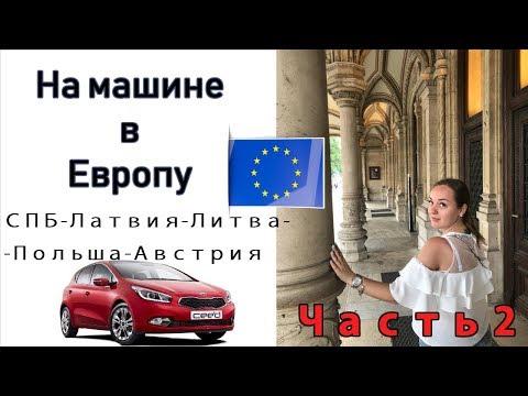 На машине в Европу. Из Санкт-Петербурга в Чехию-Австрию. Часть 2