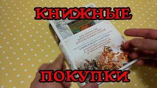 Книжные покупки Издательство Азбука , Book haul