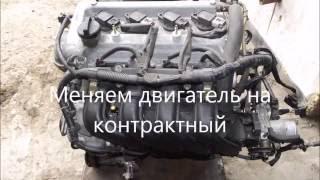 меняем контрактный двигатель 1NZ FE тойота пробокс(авто ремонт#своими руками#доступное видео о ремонте ,все просто и понятно даже школьнику,ремонт производит..., 2016-07-01T17:21:22.000Z)