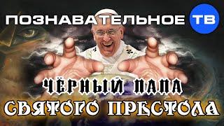 Чёрный Папа Святого Престола (Познавательное ТВ, Ольга Четверикова)