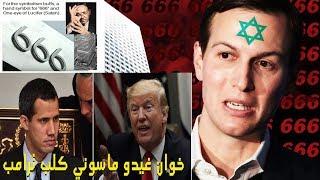 ترامب سنقاتل من اجل اسرائيل %100 كوشنر وشركة666
