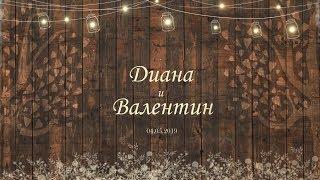 Gambar cover Диана и Валентин  Христианская свадьба  г.  Николаев (full version final)