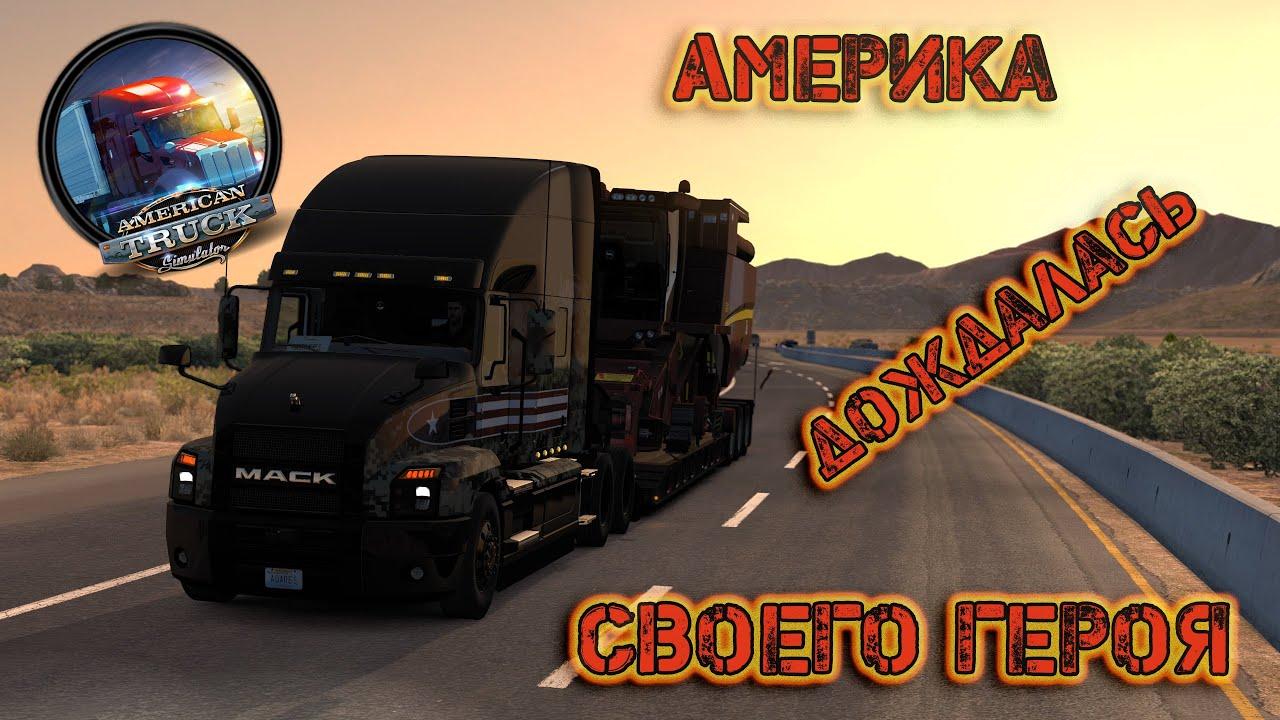 American Truck Simulator -  хром и дизеляга  с Agares