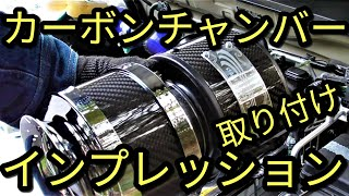 【クルマ】カーボンチャンバー!サティスファクションの取り付けとインプレッション!!アルト(HA36S/F)
