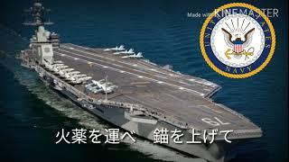 アメリカ軍歌メドレー 日本語訳
