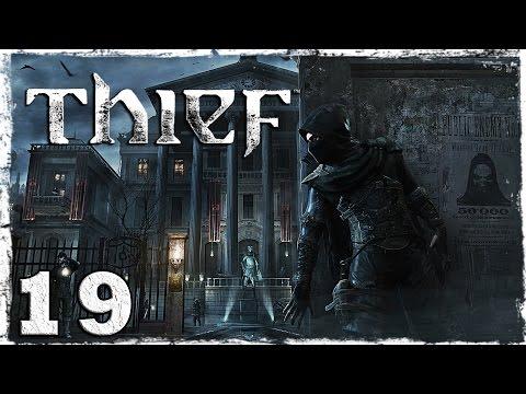 Смотреть прохождение игры [PS4] Thief. #19: Вглубь.