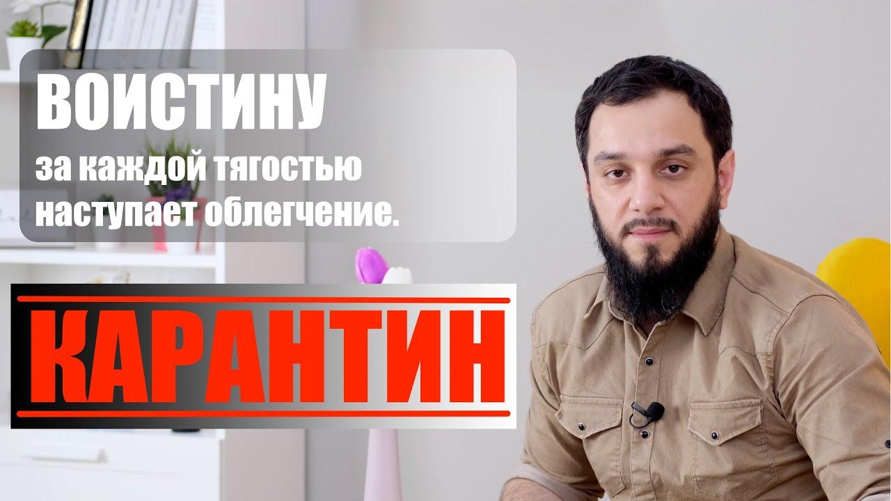 КАРАНТИН #СИДИДОМА #Covid-19 MyTub.uz