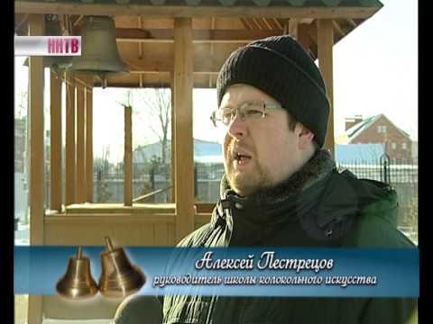 История колоколов - YouTube