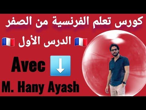 كورس تعليم اللغة الفرنسية من الصفر للمبتدئين