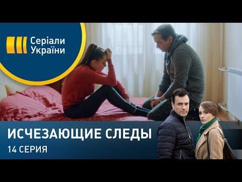 Детектив «Иcчeзaющиe cлeды» (2020) 1-14 серия из 16 HD