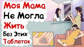 Моя Мама Не Могла Жить Без Этих Таблеток (История из Жизни)