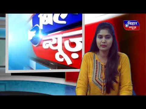 Bihar News 14 April 2018