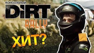 Dirt Rally - ХИТ? Обзор PS4 версии.