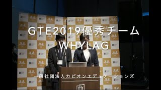 GTE2019 優秀チーム(whylag)プレゼン発表 未来2020コンソーシアムメンバーステージにて