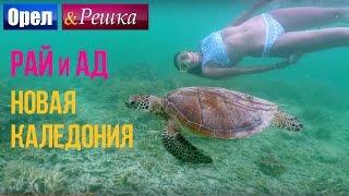 Орел и решка. Рай и Ад - Райская Новая Каледония  (1080p HD)