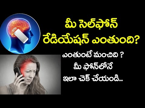 How to Check cell phone radiation levels in telugu | How to Check SAR value