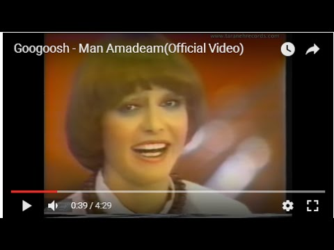 Googoosh - Man Amadeam گوگوش - من آمدم