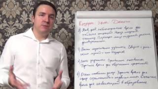 видео Козерог: гороскоп на 2016 год