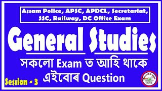 GS Most Repeated MCQ (P_3) for APDCL, DHS, GHC, NTPC, RRB, APSC,  Assam Police Exam