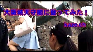 大阪城 天守閣に登ってみた。  Japanese Castle