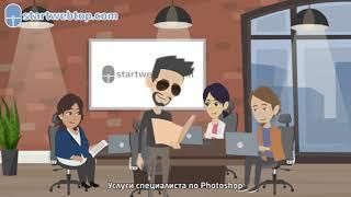 StartWebTop - Создание сайтов | Продвижение сайтов | Интернет-Маркетинг | Реклама в Google