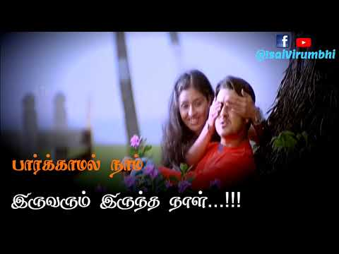 Nee Malara Malara | Tamil Lyrical Cut Song HD | IsaiVirumbhi Status