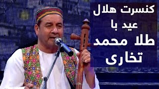 کنسرت هلال عید - قسمت اول - ۱۳۹۷ - عید قربان / Helal Eid Concert - Episode 1 - 2018 - Eid Qurban
