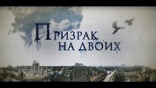 ПРИЗРАК НА ДВОИХ (2016) - мелодрама - HD