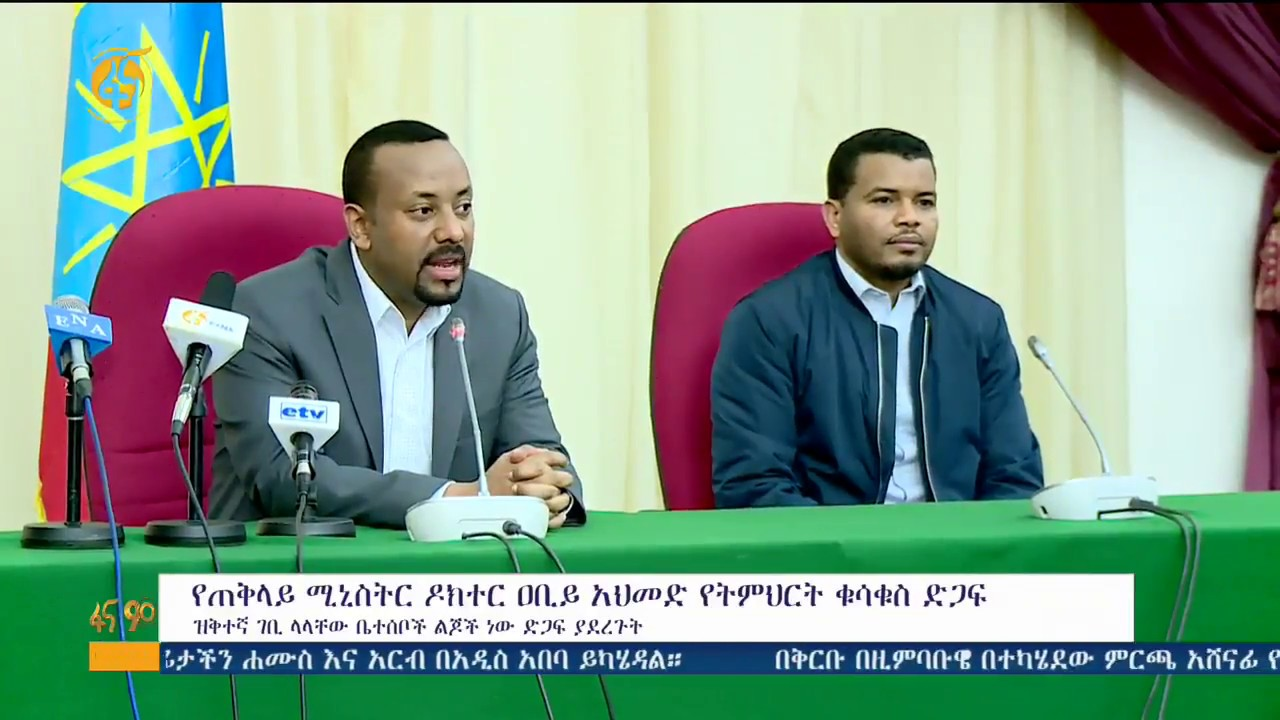 PM 's Support for Families With Lower Income - ጠ/ሚኒስትር ዶ/ር አብይ ዝቅተኛ ገቢ ያላቸው ቤተሰቦች ልጆች ድጋፍ አደረጉ