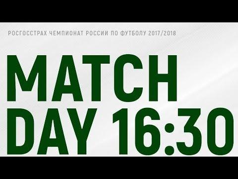ФК 'Уфа' готовится к матчу  в Краснодаре