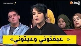 أمينة بلعابد تفقد أعصابها في بلاطو أحكي حكايتك