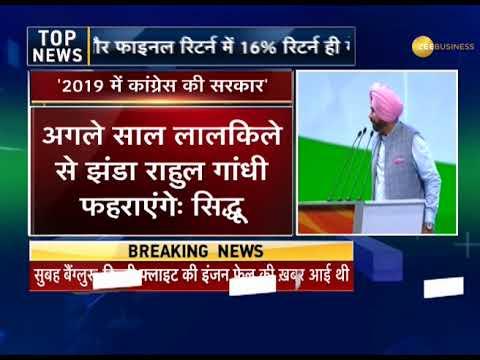 AICC 84th Plenary Session: Congress Leader Navjot Singh Sidhu Lauds Rahul Gandhi Elevation