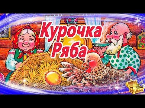 Курочка Ряба | Русская народная сказка | Сказки на ночь | Аудиосказки для детей | Сказки для детей
