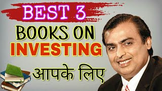 BEST 3 BOOKS ON INVESTING | LEARN TO INVEST MONEY | INVESTING FOR BEGINNERS