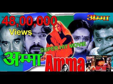 #Hindi Movie Amma