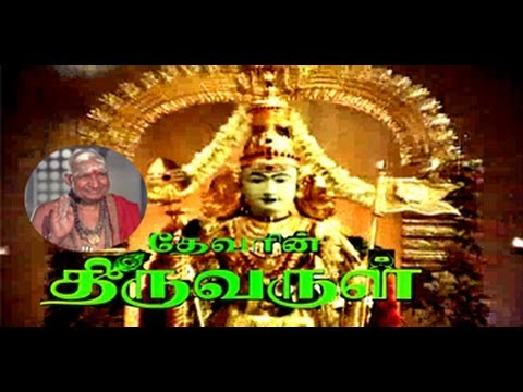 Thiruvarul | Tamil Full Movie |...