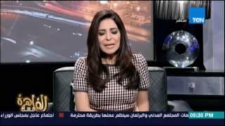 مساء القاهرة | يناقش تداعيات مشاركة مصر في الجمعية العامة للامم المتحدة - 24 سبتمبر