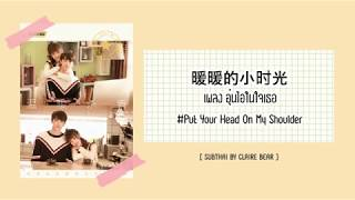 [KARA/TH SUB] อุ่นไอในใจเธอ OST. ซีรีส์ อุ่นไอในใจเธอ   Put Your Head On My Shoulder   致我们暖暖的小时光