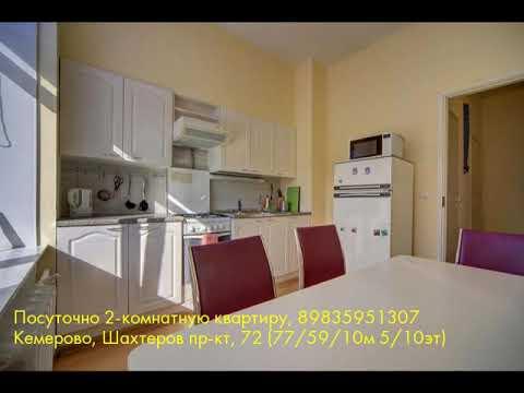 Посуточно 2-комнатную квартиру, Кемерово, Шахтеров пр-кт
