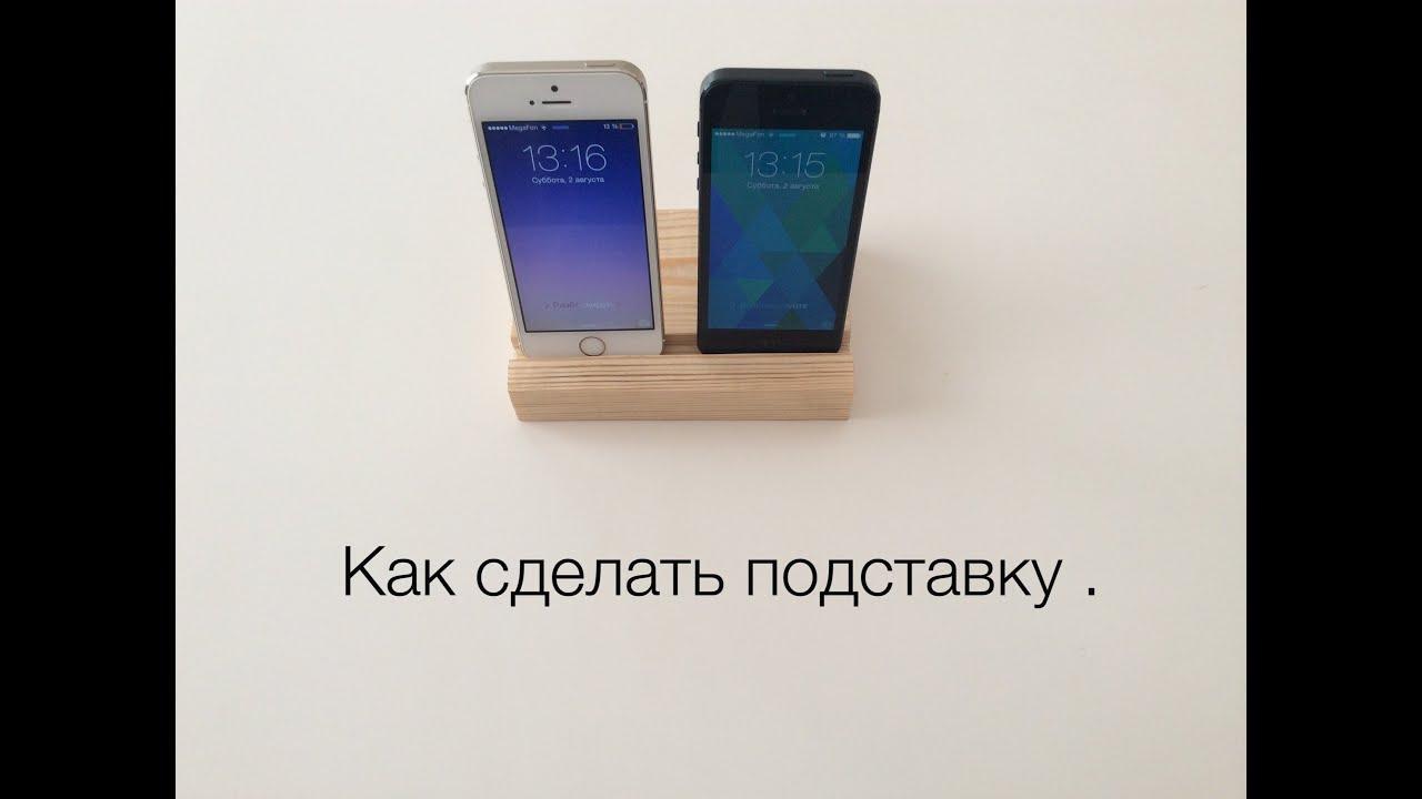 Подставка под телефон своими руками из фанеры