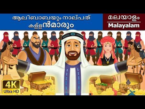 അല്ബാബാ & 40 ഥിവെസ് | Alibaba and 40 Thieves in Malayalam | Malayalam Fairy Tales
