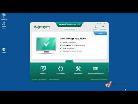 Активация коммерческой версии KAV 2012