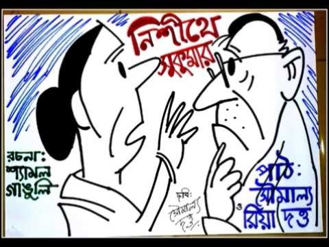 Bengali Comedy audio drama by Soumalyo and Riya
