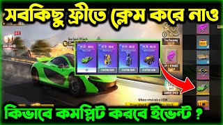 কিভাবে কমপ্লিট করবে Mclaren ইভেন্ট?_-সব ফ্রীতে পাবে_-Free Fire New Event Bangla_-Trkf Gaming.