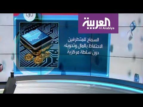 تفاعلكم: العملات الرقمية وسيلة تمويل ارهابية جديدة  - نشر قبل 3 ساعة