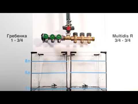 Коллектор Oventrop Multidis - испытания